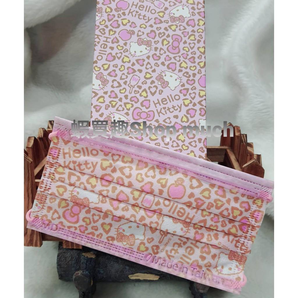 💯台灣製現貨(MD鋼印) 盛籐 Kitty 時尚豹紋 成人醫療用平面口罩