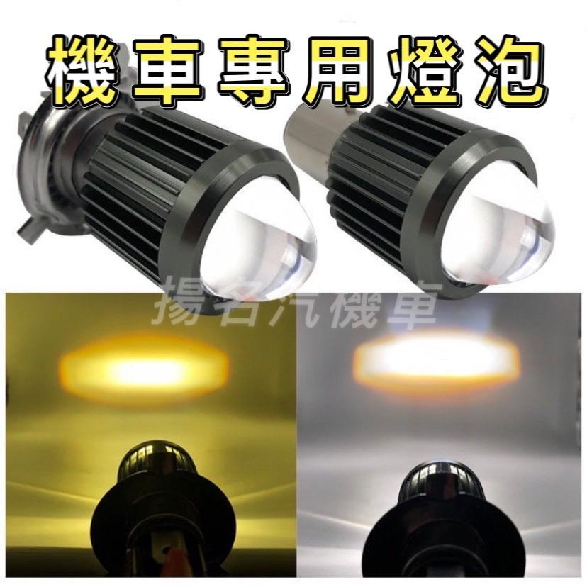 機車專用爆亮 LED大燈 H4魚眼 LED小盤燈泡 魚眼 H6 HS1 小皿led大燈 P15 BA200 LED車燈