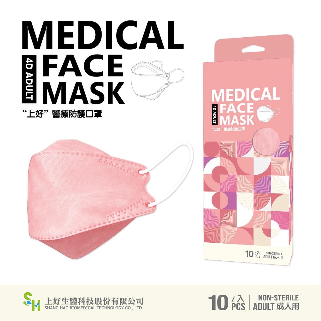 【上好生醫】成人立體 蜜桃粉 10入裝 醫療防護口罩