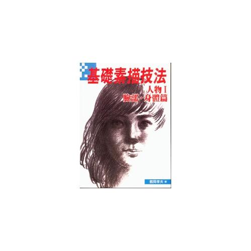 基礎素描技法-人物I臉部.身體篇[93折]11100160522