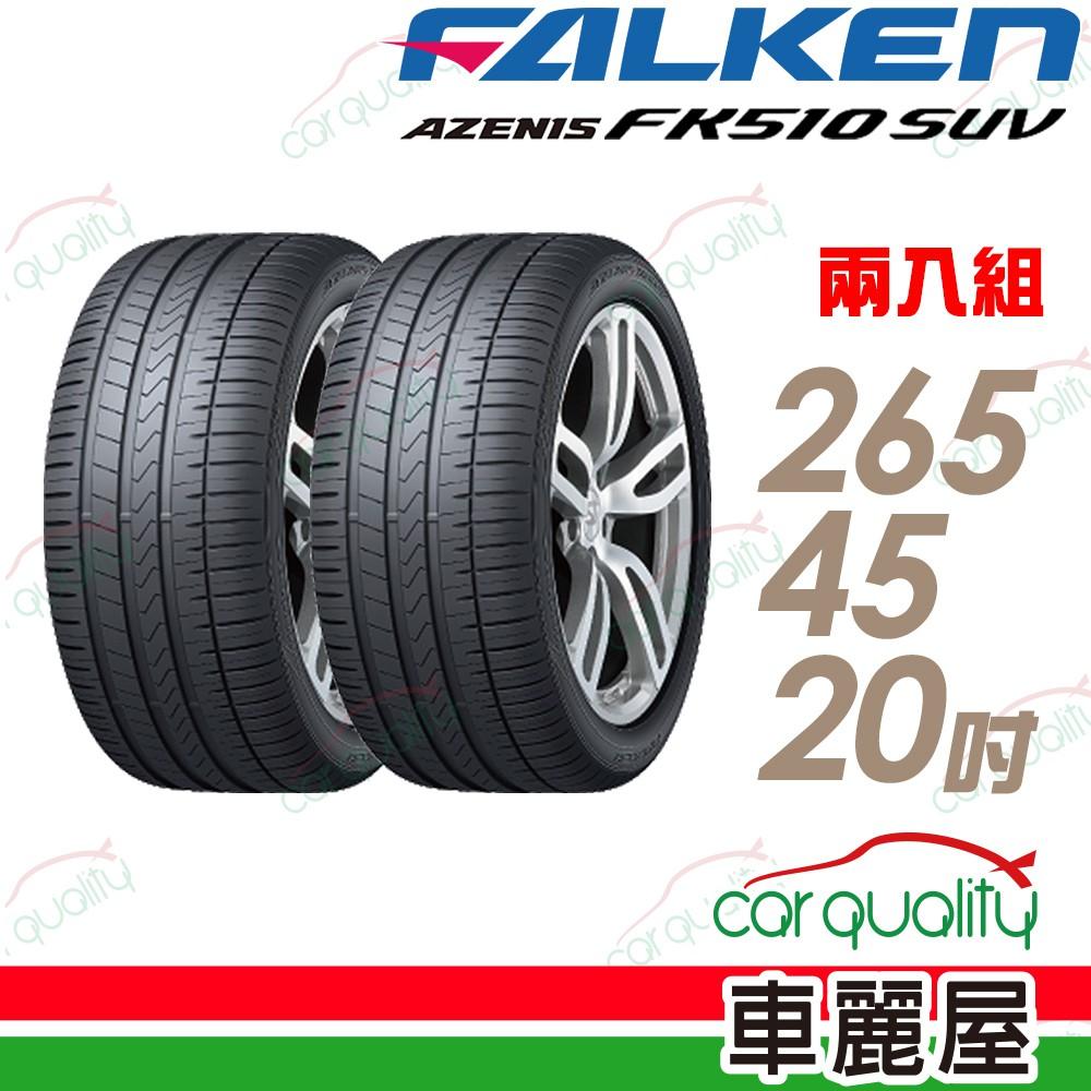 【FALKEN 飛隼】AZENIS FK510 SUV 高性能輪胎_二入組_265/45/20