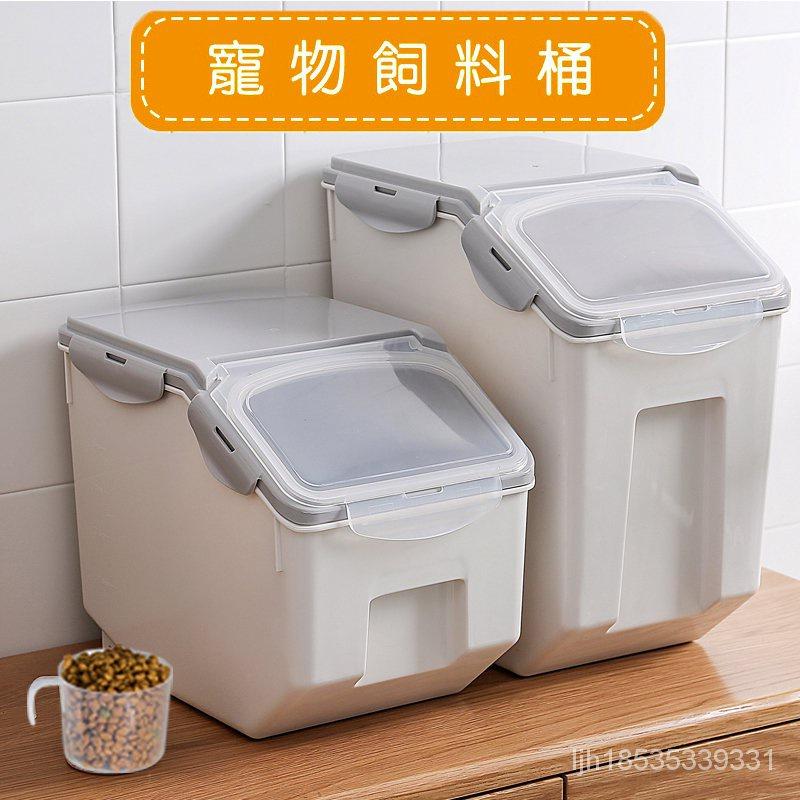 【萌寵來襲】【卡萌寵物】『附米杯』 完全密封 10KG 15Kg寵物飼料桶 超大容量寵物飼料桶 米桶 儲物桶 飼料桶 乾