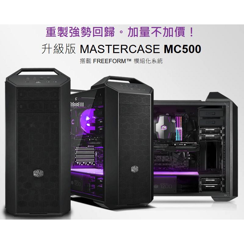光華CUMA散熱精品*CoolerMastser MasterCase MC500 模組化機殼 強化玻璃~現貨