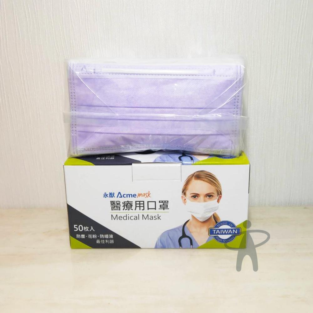 """""""健康之星""""【永猷】雙鋼印醫療級平面口罩 紫 50入/盒"""