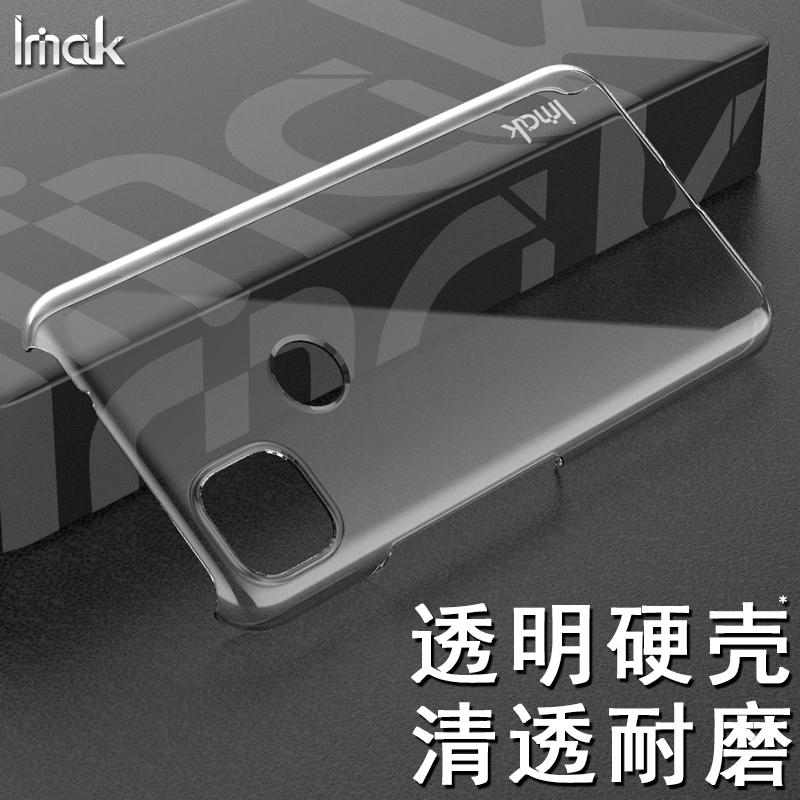 imak 耐磨水晶殼 谷歌 Google Pixel 4A 5G / 4G 透明殼 手機殼 保護殼 塑膠硬殼 防摔保護套