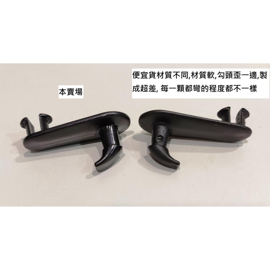 TOYOTA 豐田 LEXUS 原廠型 腳踏墊 地墊 地毯扣 固定扣 塑膠扣 扣子 防滑勾