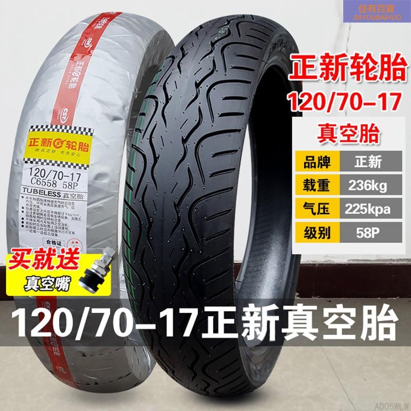 正新輪胎120/70/60/65-17真空胎ZR17半熱熔摩托車12070一17寸前胎