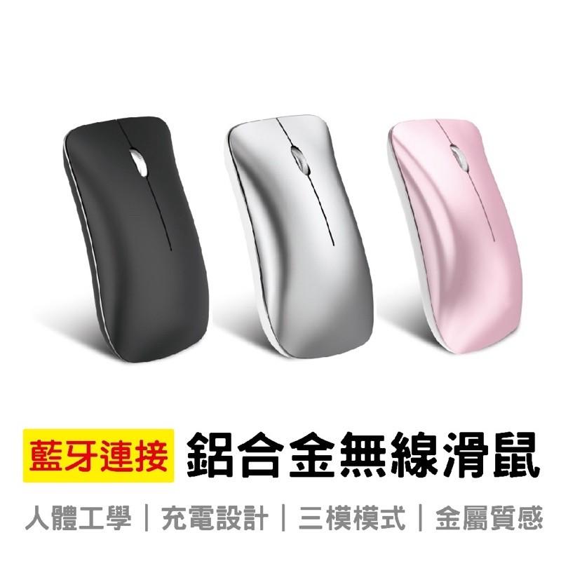 B115 可充電的藍牙滑鼠 鋁合金質感藍牙滑鼠 無線滑鼠 靜音滑鼠 藍牙鼠標 設計師滑鼠