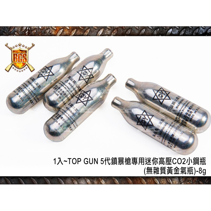 TOP GUN 5代 鎮暴槍 專用 迷你 高壓 CO2小鋼瓶(無雜質黃金氣瓶)-8g