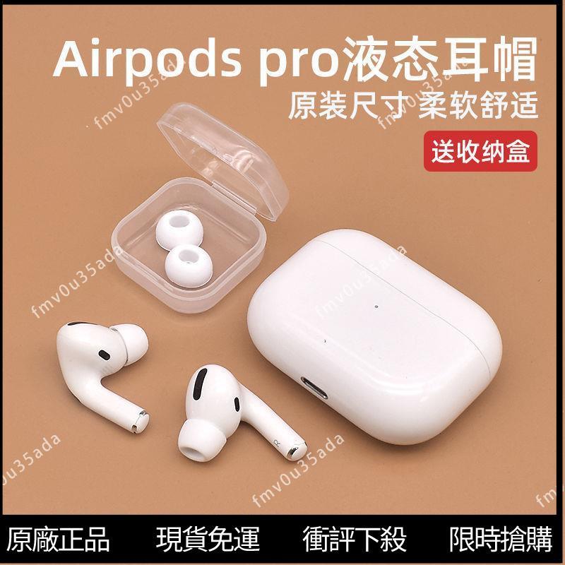 臺灣現貨 適用airpods pro替換耳塞華強北3代蘋果藍牙耳機套耳帽硅膠保護套