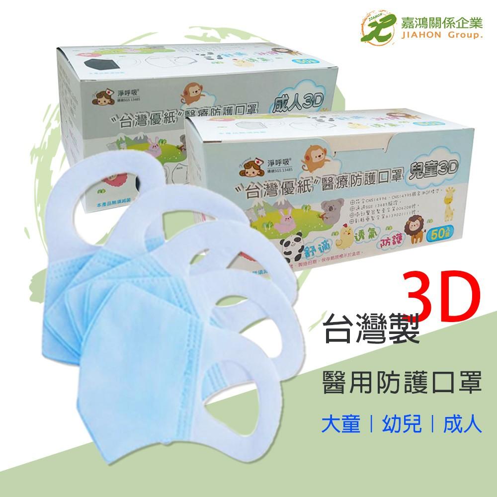 【嘉鴻推薦】台灣優紙醫療防護口罩 (未滅菌)--3D成人/兒童/立體口罩/活性碳/平面三層口罩/黑色