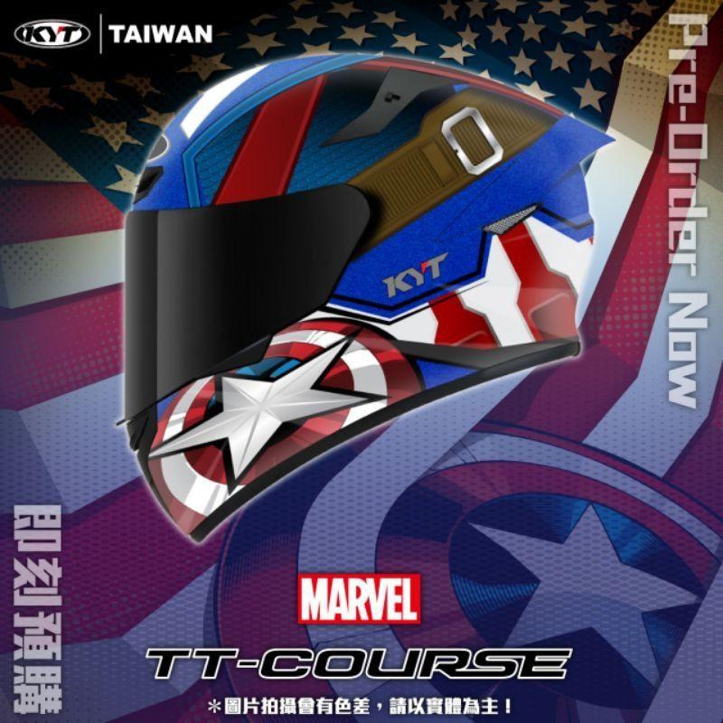 原廠現貨/限時特價 KYT TT-COURSE TTC 美國隊長 死侍 金鋼狼 Kyt全罩安全帽 眼鏡溝 漫威 迪士尼