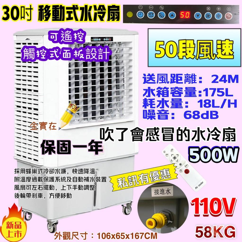 30吋 全觸控 16吋 水冷扇 水冷空調 立式冷氣機 大型水冷空調扇 工業冷風機 移動式水冷扇 大型水冷風扇 小型空調