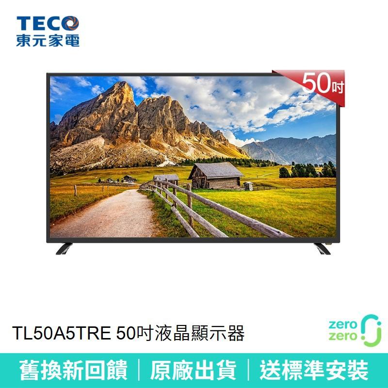 【TECO東元】50吋液晶顯示器附視訊盒 TL50A5TRE 舊換新7折起