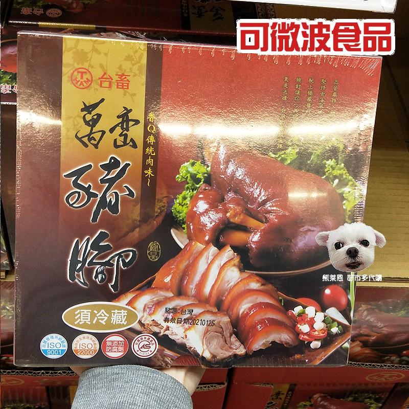 台畜萬巒豬腳1.2公斤(附沾醬) 好市多萬巒豬腳 台畜😋熊萊恩代購