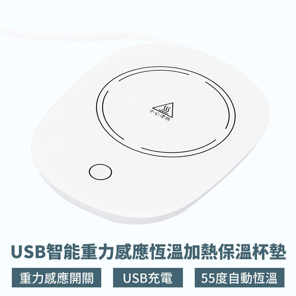 USB智能重力感應恆溫加熱保溫杯墊 重力感應 自動恆溫