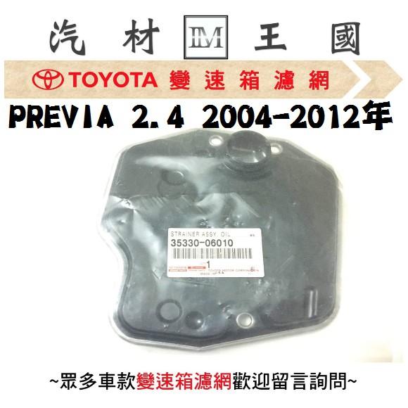 【LM汽材王國】 變速箱 濾網 PREVIA 2.4 2004-2012年 正廠 原廠 濾心 濾芯  TOYOTA 豐田