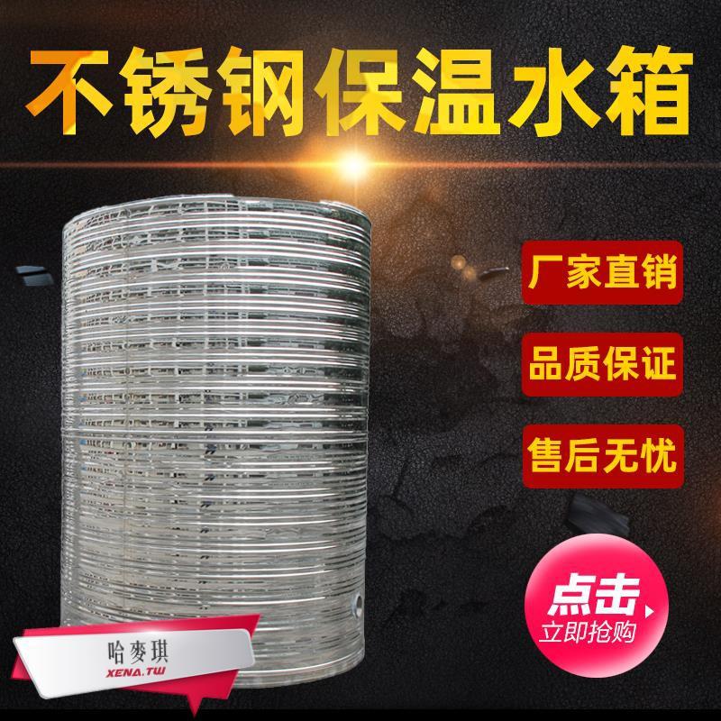 *哈麥琪  加厚304不銹鋼保溫水箱樓頂家用儲水罐1-10噸空氣能太陽能水塔