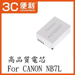3c便利 充電器 Canon NB-7L 鋰電池 G10 G11 DX1 HS9 SD9 SX5 G12 SX30IS 新北市