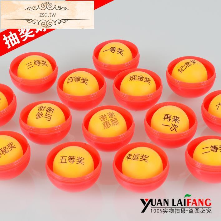 抽獎球組合 摸獎球 開口球 數字乒乓球 獎項球 搖號球 無縫乒乓球//zsd.tw