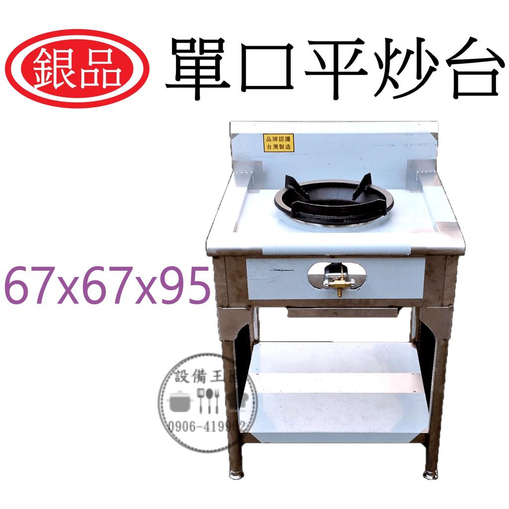 《設備王國》銀品 單口平炒台 快速炒菜台  台灣製造