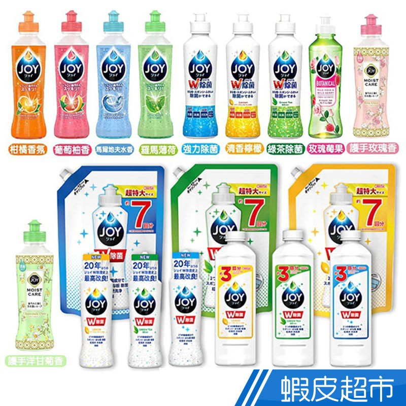 日本 P&G JOY濃縮洗碗精 190ml (多款可選) 濃縮 除菌 護手 去油 洗淨 蝦皮24h 現貨