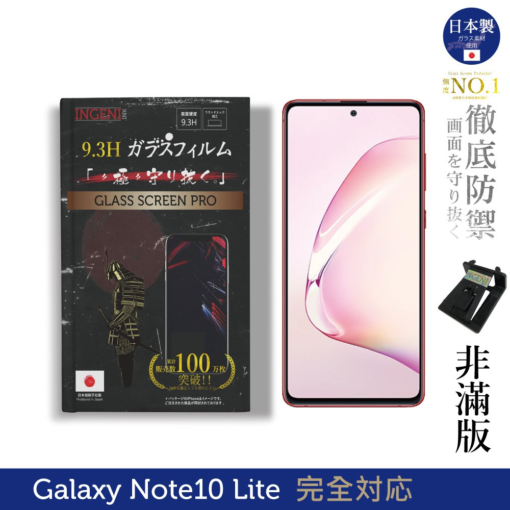 INGENI徹底防禦 日本製玻璃保護貼 (非滿版)適用 Samsung Galaxy  Note10 Lite 廠商直送