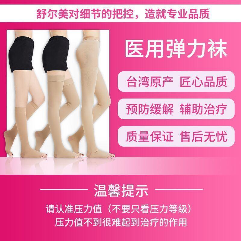 【靜脈曲張彈力襪】舒爾美醫用防靜脈曲張彈力褲襪子治療型醫療女男理療祙連褲醫護款