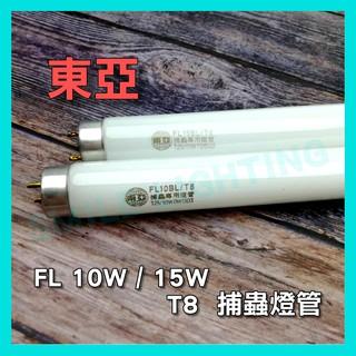 FL T8 10W 15W 捕蟲 捕蚊 燈管 1尺 1.5尺 東亞 含稅☺ 桃園市
