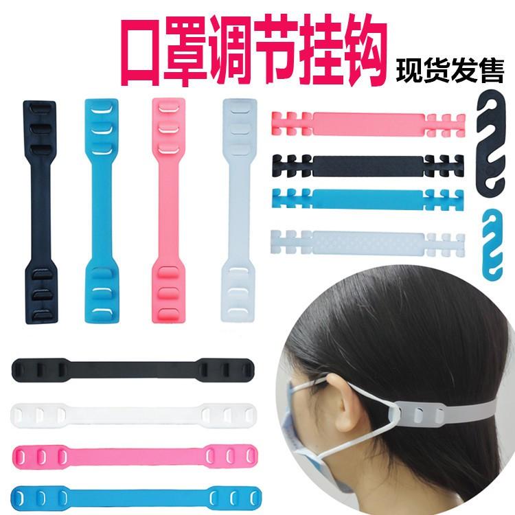 口罩減壓神器 護耳套 口罩調節器 耳朵減壓神器 防滑頭載式 防疫必備 口罩減壓調節器 出清