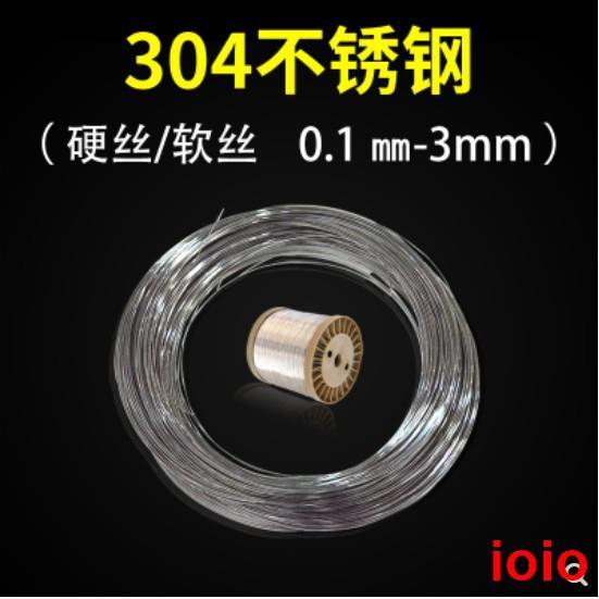 (滿249發貨)鋼絲綫 304不銹鋼鋼絲線單根單股綁紮軟鐵絲搭架鋼絲硬絲焊絲盤圓光亮絲