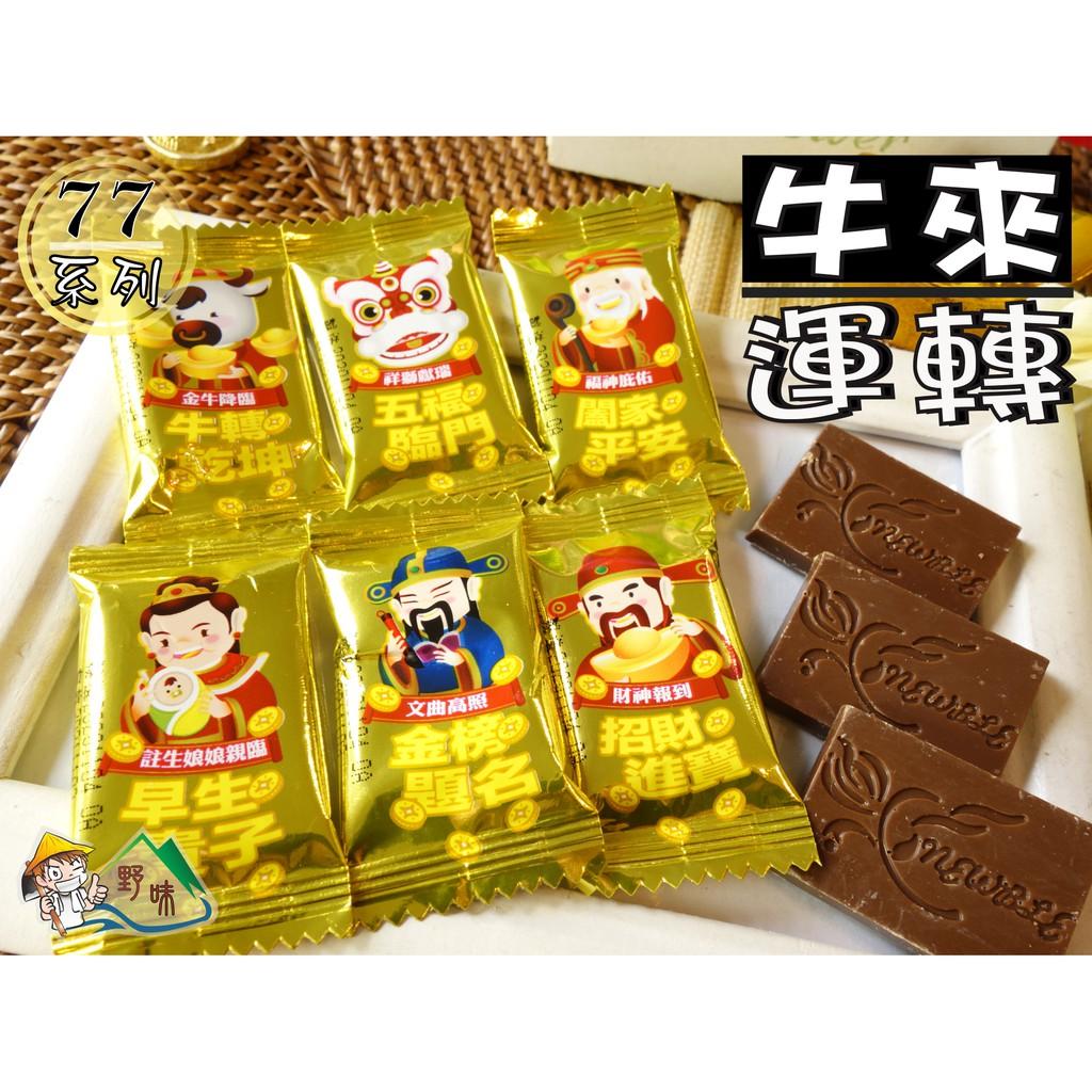 【野味食品】77大波露巧克力 牛來運轉巧克力(奶素,145g/包,360g/包)(桃園實體店面出貨)春節巧克力,新年