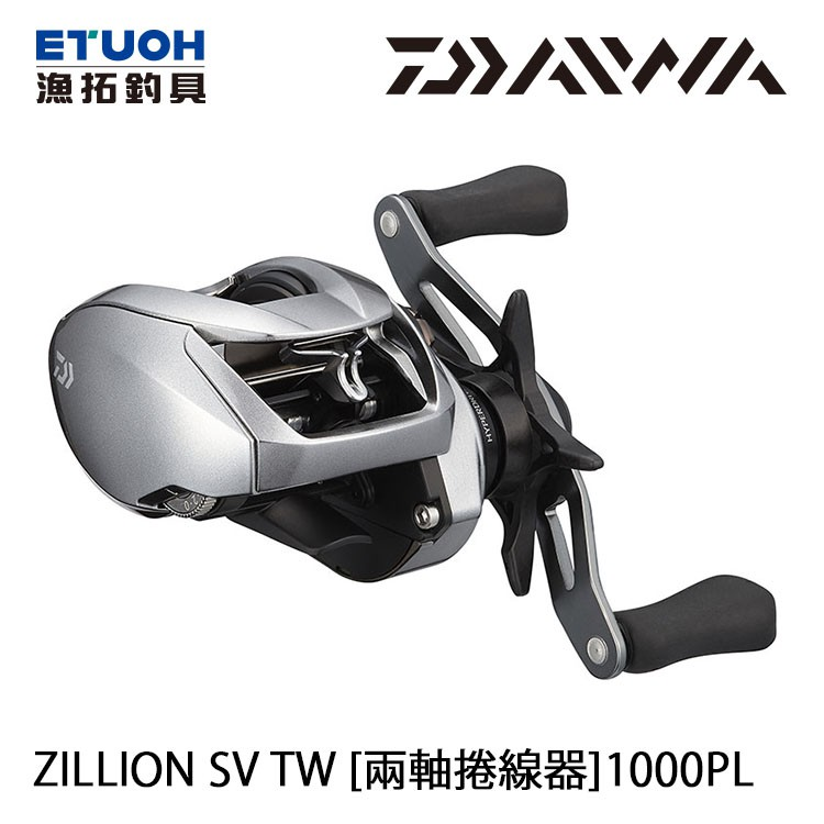 DAIWA 21 ZILLION SV TW 1000PL [漁拓釣具] [兩軸捲線器]