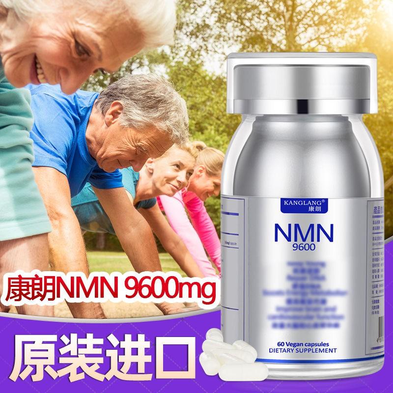 【正品保障】進口康朗nmn9600煙酰胺核苷酸補充NAD修復基因增強型