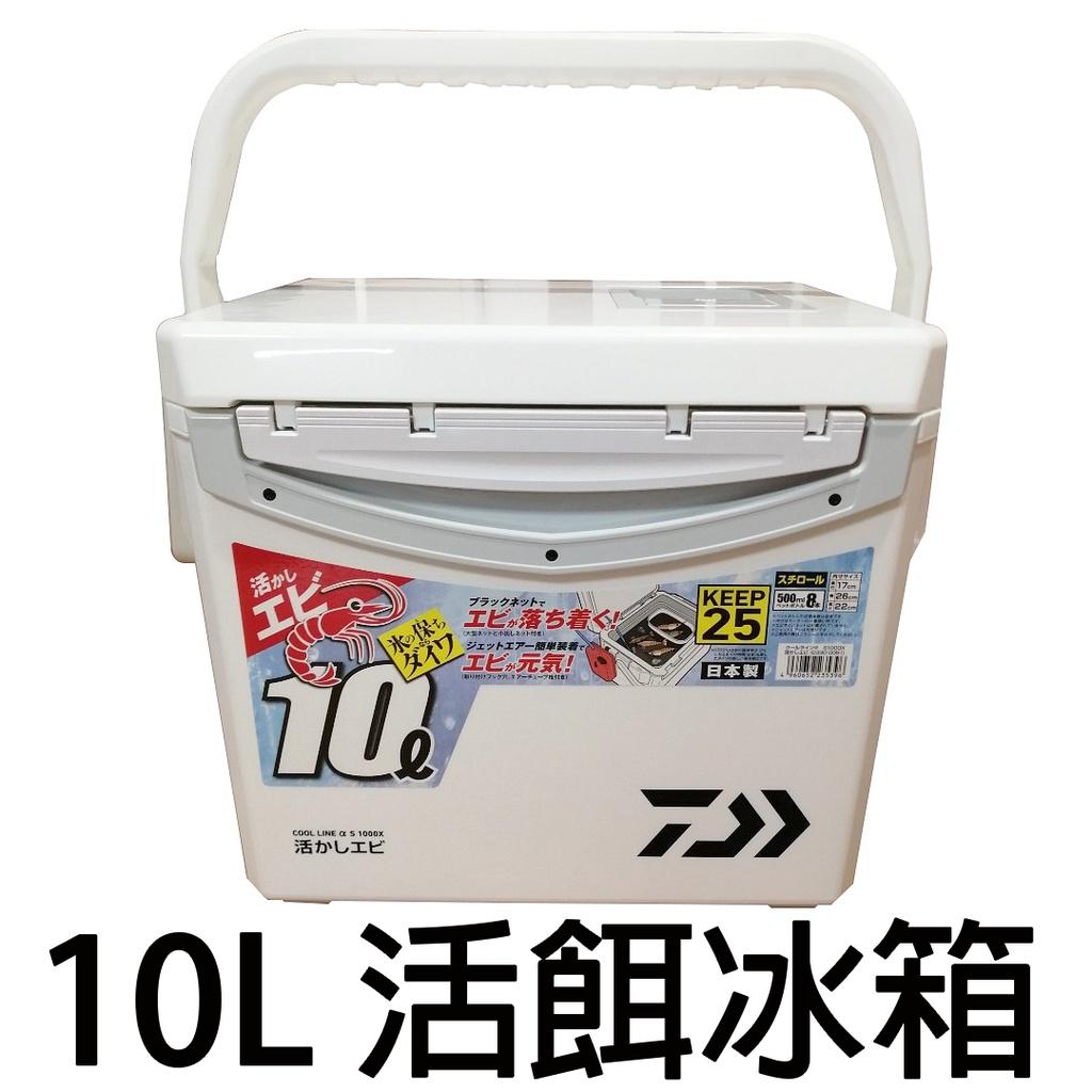 源豐釣具 DAIWA 活餌箱 COOL LINE ALPHA S1000X 10L 養蝦桶 冰箱 保冰桶 附養蝦網