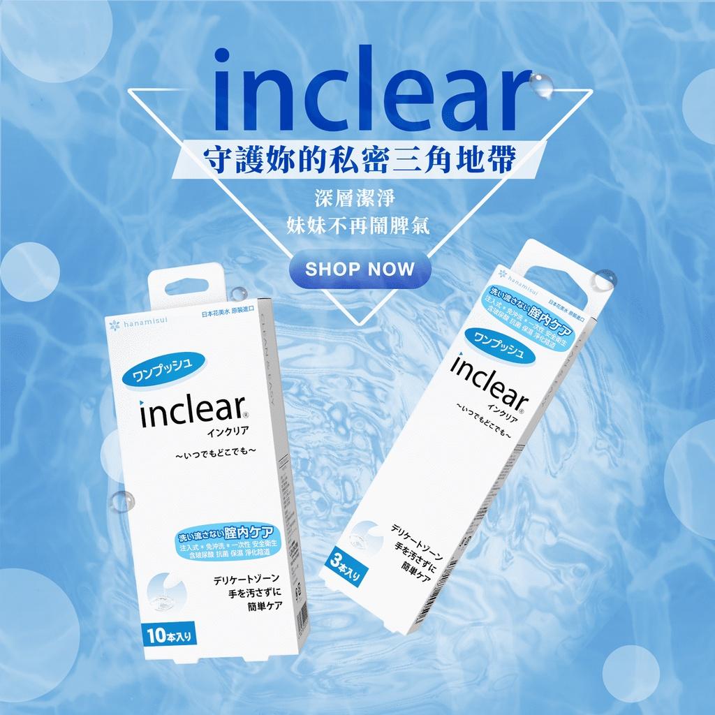 花美水hanamisui inclear 一次性免沖洗私密淨化凝膠 活力緊緻 多重護理 保濕精華凝膠 溫熱感潤滑凝膠
