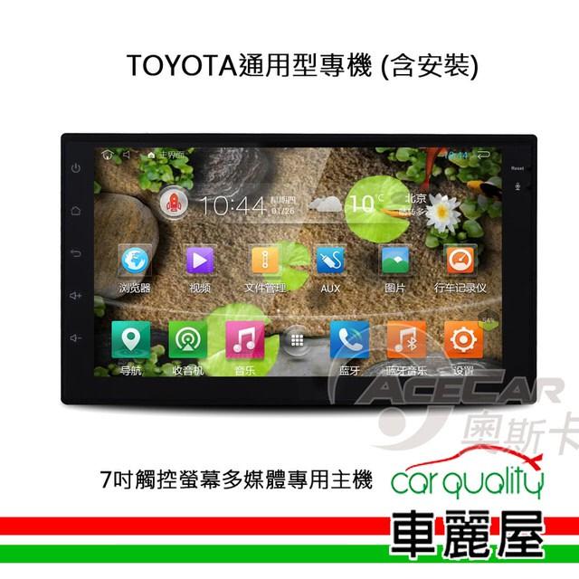 TOYOTA 通用機專用汽車音響 7吋觸控螢幕多媒體專用主機_含安裝藍芽免持+USB 通用型 廠商直送