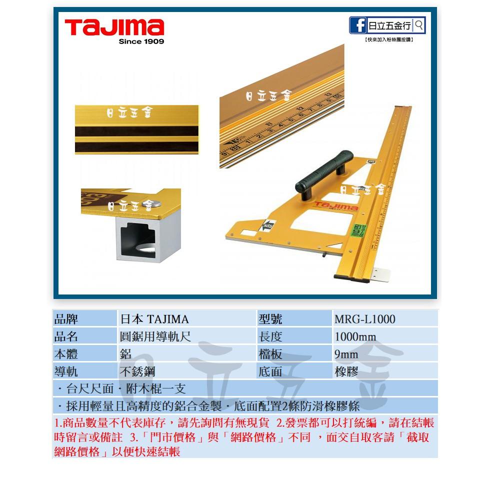 EJ工具《附發票》日本 TAJIMA 田島 圓鋸用導軌尺