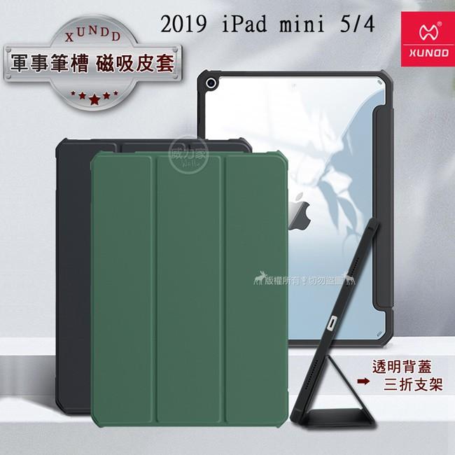 威力家 XUNDD軍事筆槽版 2019 iPad mini 5/4 鏡頭全包休眠喚醒 磁吸支架平板皮套 保護套
