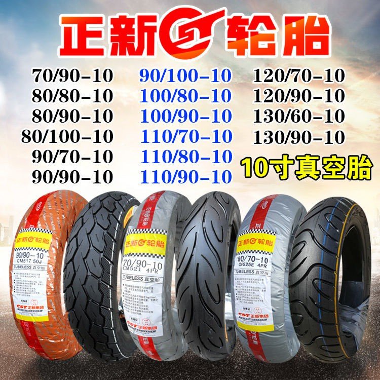 上新 正新轮胎 100/110/120/130/140/60/70/80/90-10/12 电动车真空胎