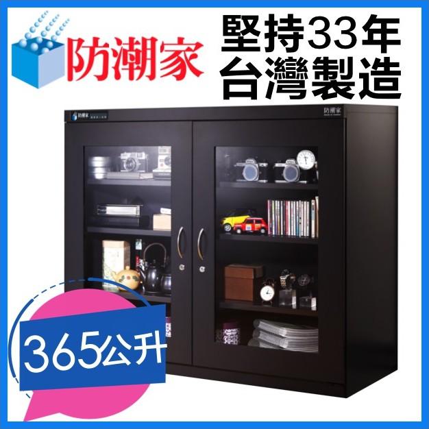 防潮家365公升大型電子防潮箱D-365C