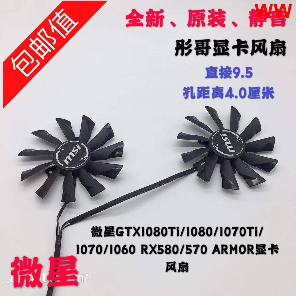 台灣現貨微星GTX1080Ti/1080/1070Ti/1070/1060 RX580/570 AR爆款熱銷