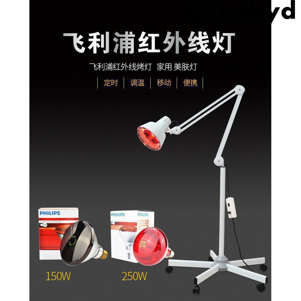 秒殺價飛利浦紅外線理療燈 烤燈 理療燈 家用 H11紅光燈神燈遠紅外線電烤