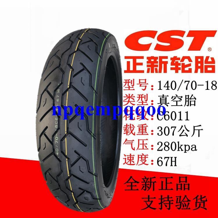 正新輪胎 140/70-18 真空胎140/80-17摩托車14080-18外胎高速18寸