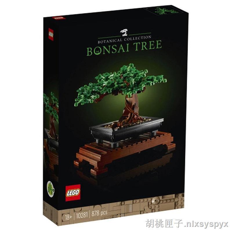 精選⭐♂創意新品樂高LEGO 10280花朵40461玫瑰花10281盆景樹積木玩具禮物