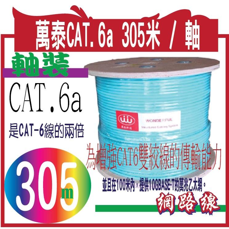 WONDERFUL萬泰CAT.6a【305米 / 軸】純銅A級網路線 是24AWG 包裝:305M /軸 顏色:水綠