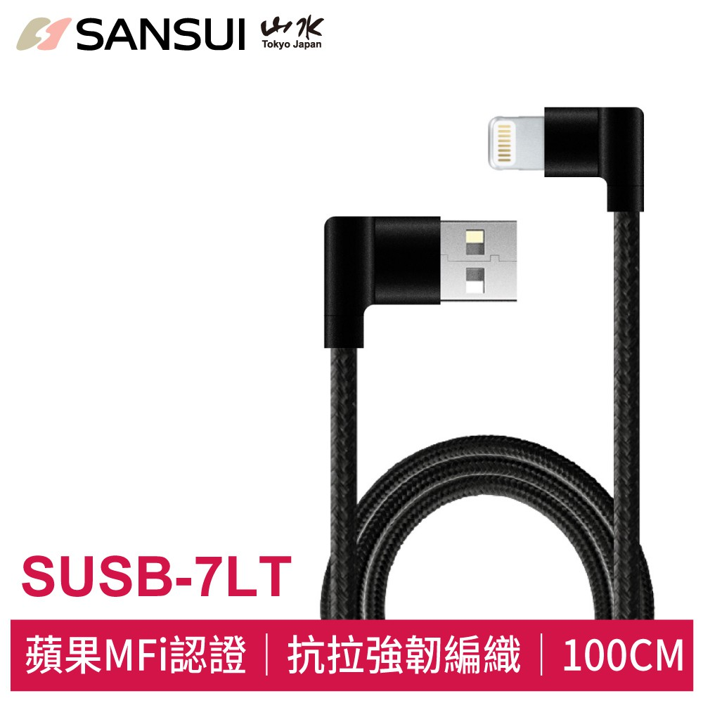 SANSUI 山水 強韌編織 MFi認證 Lightning雙彎頭L型充電傳輸線-1M SUSB-7LT 無毒 蘋果認證