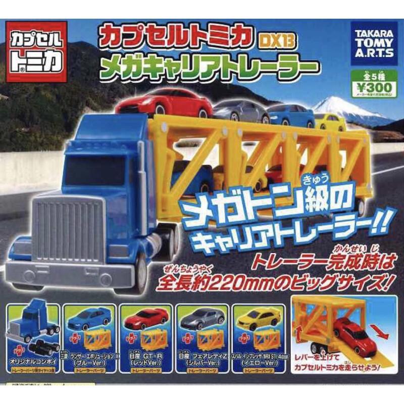(姆仔fun玩具)多美 tomica TAKARA TOMY A.R.T.S 扭蛋 轉蛋 DX13 聯結車 單售