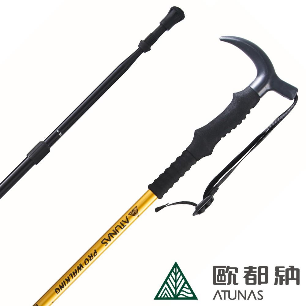 【ATUNAS 歐都納】拐杖型三節登山杖135/63 (A1WSBB99N 金黃/延長握把/特殊地形)