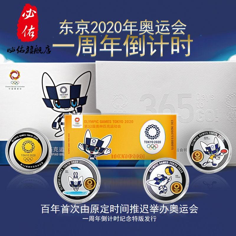 台灣 2020 東京奧運會 紀念品 現貨 精品 限量 正品 現貨 東京2020年奧運會金銀套裝四組同號 東京奧運會紀念收